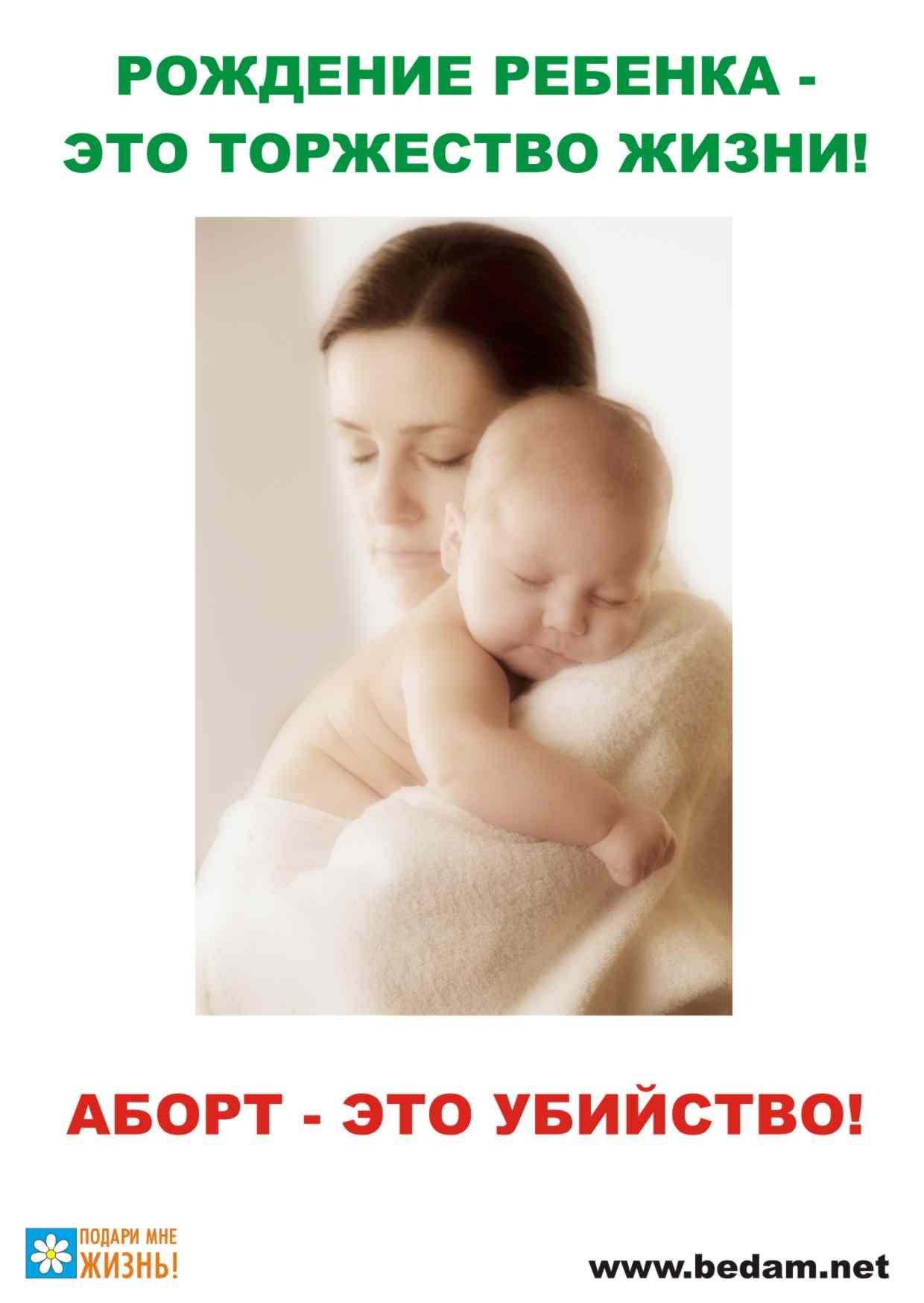 seks-posle-vakuumnogo-aborta